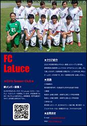2020年度FC LaLuce選手募集ポスター